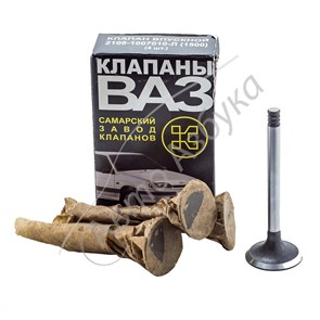 Клапан ГРМ впускной (комплект 4 шт.) дв. 1500 на ВАЗ 21083