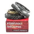 Ремкомплект КПП шестерен 2-ой передачи 21126 на ВАЗ Гранта, Калина, Приора - фото 8709